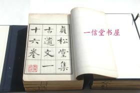 《贞松堂集古遗文十六卷 续篇三巻 补遗三卷》2函全14册  1931年 线装石印本