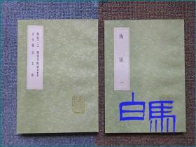 陶说 阳羡名陶录 古玉图 玉名诂 上下 丛书集成初编 1991年版