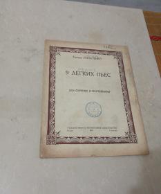 外文原版五线谱简易曲九首(1948年版本)