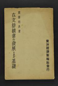 孔网唯一 《在支纺织业的发展基础》如图 一册全 全面侵华前期日本出版 日本纺织业的对支进出 支那纺织业的经营条件分析 冈部利良著 日文原版 东洋经济新报社发行 1937年
