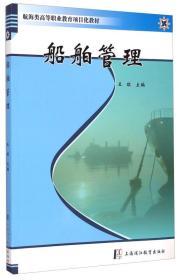船舶管理/航海類高等職業教育項目化教材