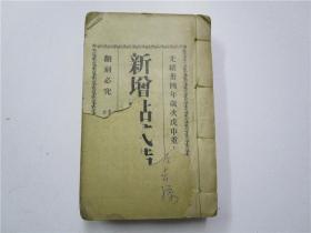 清光绪34年线装本 新增帖式备要 上下两卷 合一册全