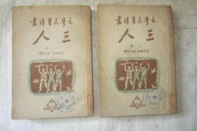 三人 . 上下全2册.   竖版繁体字 1935年初版1951年3版