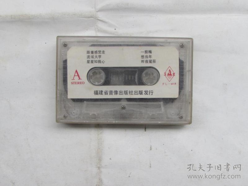 磁带:老歌 见图