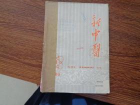 新中医 1980年1-6合订本