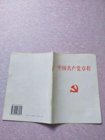 中国共产党章程【实物图片】