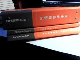 DH225LC一7挖掘机零件手册,DH225Lc一7液压挖掘机操作保养手册,挖掘机零件价格目录【3本合售】