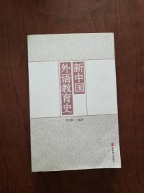 【新中国外语教育史