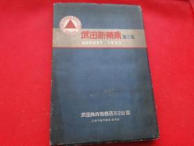 武田新药集(第三版)民国二十二年八月,无勾抹,品佳,大32开