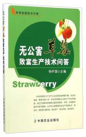 9787109196377无公害草莓致富生产技术问答