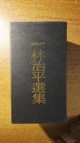 林治平选集(10册全,带原书盒,绝对低价,绝对好书,私藏品还好,自然旧 )