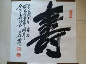 """原中国文联委员,老书法家徐柏涛""""寿""""书法 (保真)"""