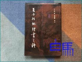 王士性地理书三种 1993年初版精装带护封