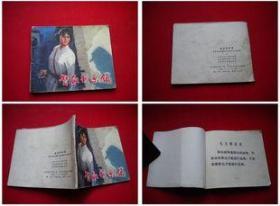 《智取利原镇》山东1973.12一版一印110万册,8744号,文革连环画