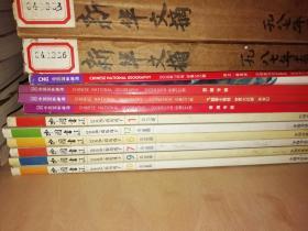 中国国家地理 2006年9月号·总551期(飞越慕士塔格 世界大迁都 夹金山)