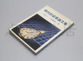 私藏好品《时代的追忆论文集》 傅乐成 著 1984年出版