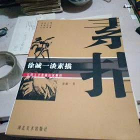 徐诚一谈素描!!!江南大学素描应试解析;2009年一版一印;印数2000册