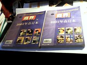 商界2001年合订本(上 下册)