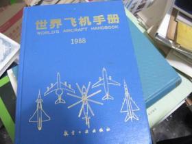 世界飞机手册1988