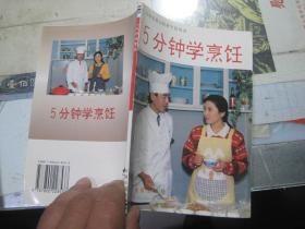 5分钟学烹饪