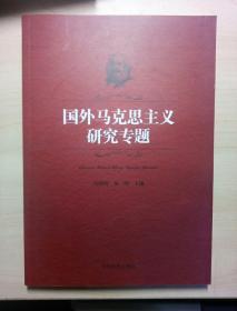 国外马克思主义研究专题