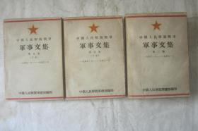 中国人民解放战争军事文集 .第二集 . 第五集 上下
