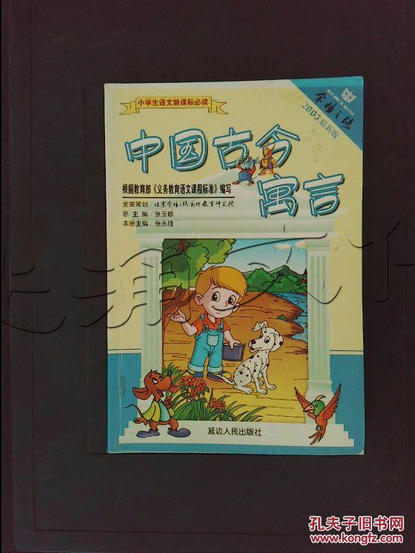 【图】中国古今文版.小学生必读图班级---[ID:3措施小学寓言v文版图片