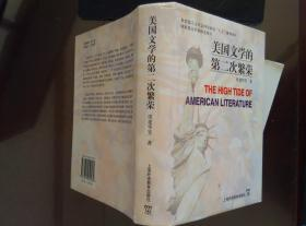 美国文学的第二次繁荣
