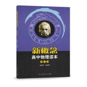 新概念高中物理读本 第三册