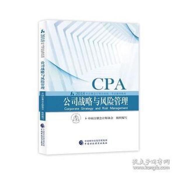 公司战略与风险管理CPA