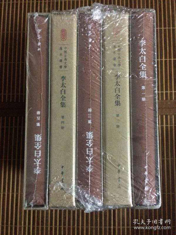 李太白全集  中华书局 中国古典文学基本丛书 典藏本 塑封全新 五折转让