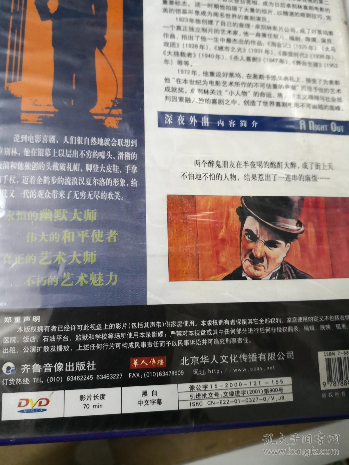 卓别林喜剧全集 dvd 22盒单片装 大兵日记,大独裁者,发薪日,大马戏团