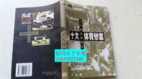 二十世纪震惊世界的十大体育惨案 刘雪飞编著 黑龙江人民出版社