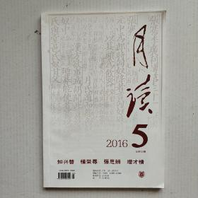 《月读》(2016年第5期 总第53期)中华书局出版