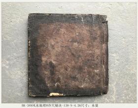 清代古籍手抄本风水地理#冷穴秘决-P138-N老书旧书电子稿BK-389