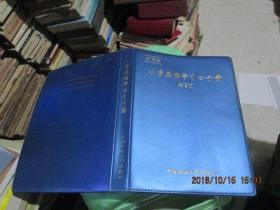 新课标:小学英语学习全手册  钻石版   无勾画   软精装  3-6号