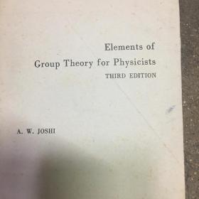 物理学家用的群论基础 第3版(英文版)