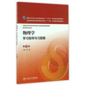 物理学学习指导与习题集(第3版本科药学配教)