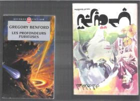 法语小说 Les profondeurs furieuses / Gregory Benford
