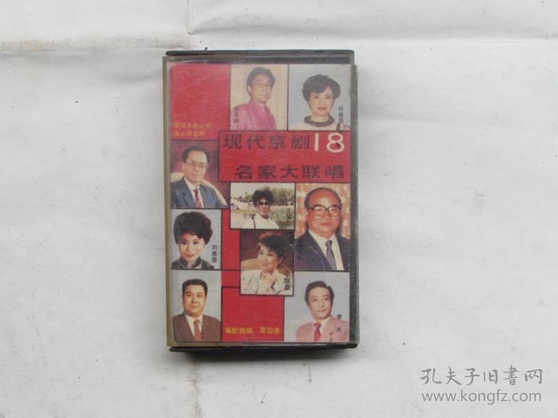 磁带:现代京剧10名家大联唱 有歌词