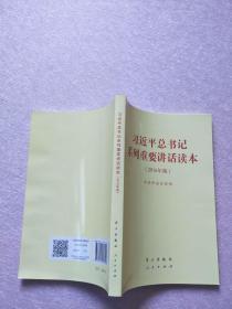习近平总书记系列重要讲话读本:2016年版【实物图片】