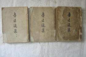 新文学选集  鲁迅选集(上中下)全三册  竖版繁体字  1952年初版