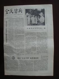 1980年5月10日《全民皆兵》(河北徐水县谢坊大队民兵怀念刘少奇)