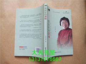 中国教师书坊:做最好的教师