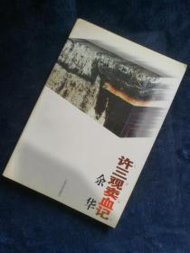 余华 许三观卖血记  初版本 1996年