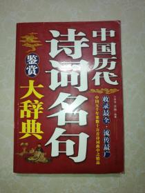 中国历代诗词名句大辞典
