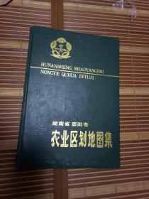 湖南省邵阳市农业区划地图集
