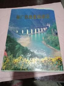 衡广铁路复线建设