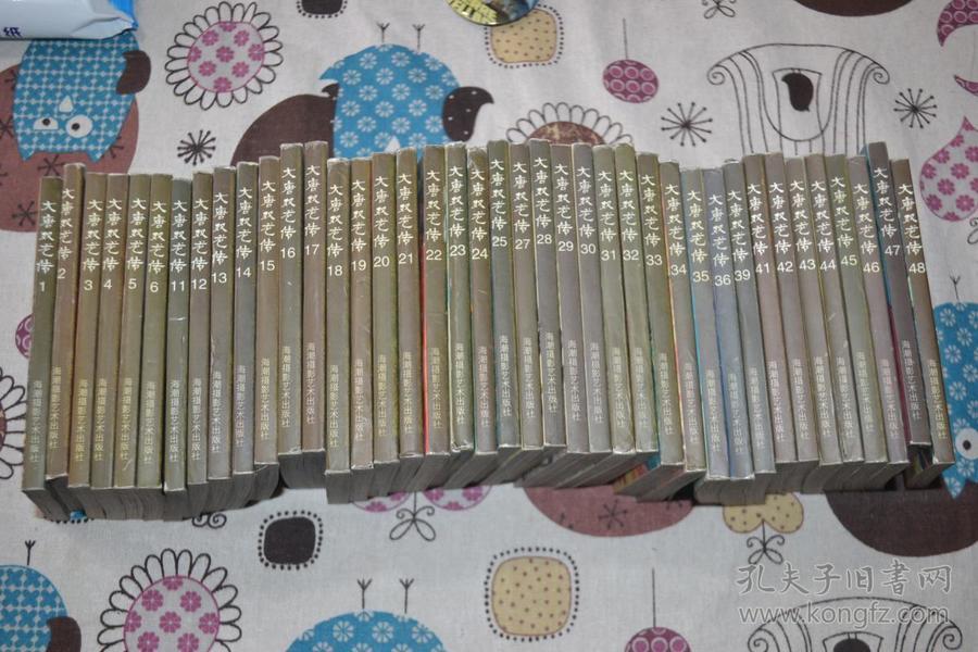 老版64K小本漫画 大唐双龙传40本打包合售 不拆卖