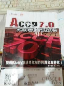 北大青鸟 ACCP7.0 S2 使用jQuery快速高效制作网页交互特效(有水印)
